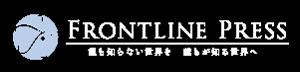 FRONTLINE PRESS